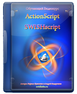 Видеокурс Actionscript 2 - SWISHscript