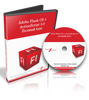 Видеокурс Adobe Flash CS4 и ActionScript 3.0 Полный Курс