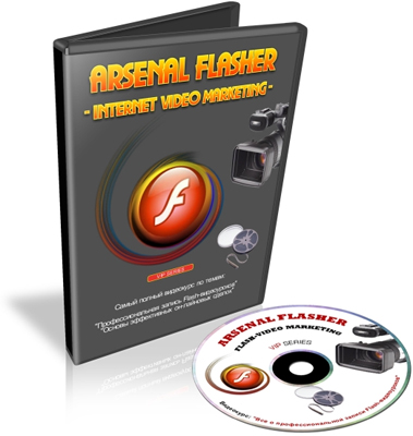 Видеокурс Arsenal Flash-Video-Marketing Key