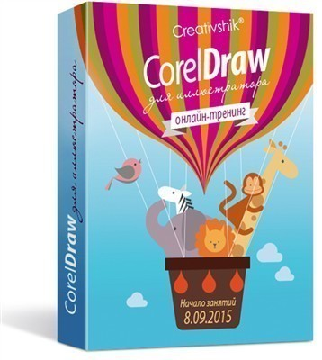 Видеокурс Corel Draw для иллюстратора