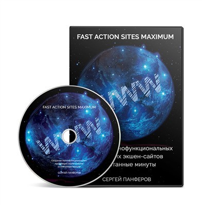 Видеокурс Fast action sites maximum