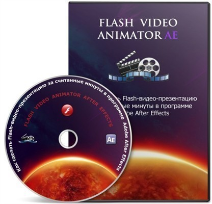 Видеокурс Flash video animator after effects