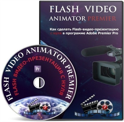 Видеокурс Flash video animator premier