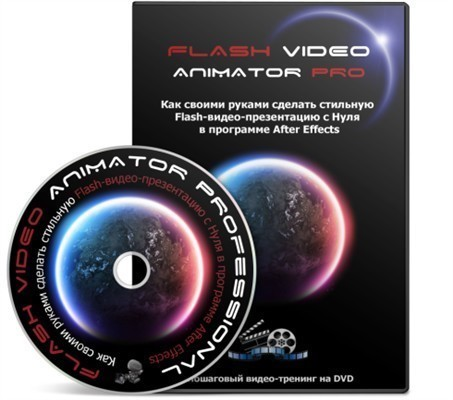 Видеокурс Flash video animator professional