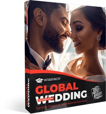 Видеокурс Global Wedding. Ученик
