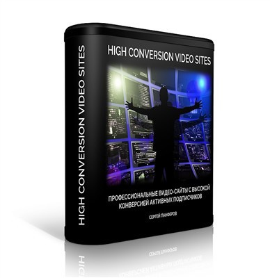 Видеокурс High conversion video sites