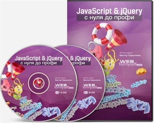 Видеокурс JavaScript&jQuery с нуля до профи