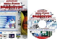 Видеокурс AutoPlay Media Studio