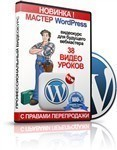Видеокурс Мастер Wordpress