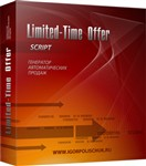 Скрипт Limited-Time Offer Script