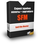 Скрипт Sell File Master