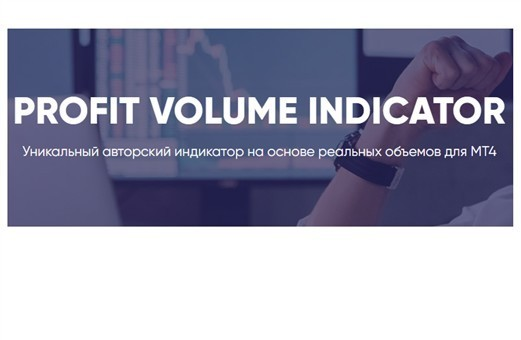 Скрипт Profit Volume Indicator