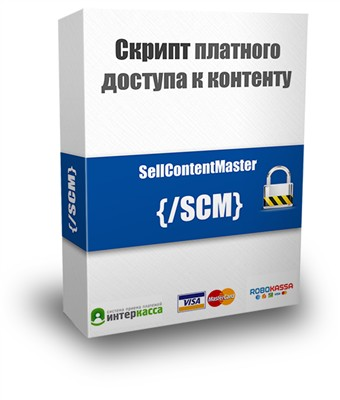 Скрипт SellContentMaster