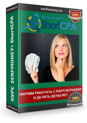 Электронная книга Serfmoney+ ShortCPA