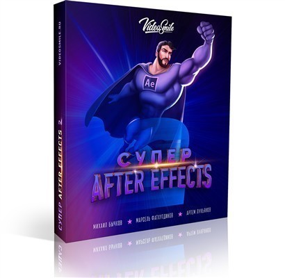 Видеокурс Супер After Effects 2
