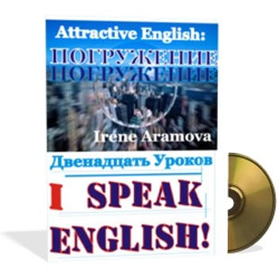 Курс I Speak English!