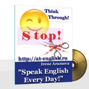 Курс Speak English Every Day!